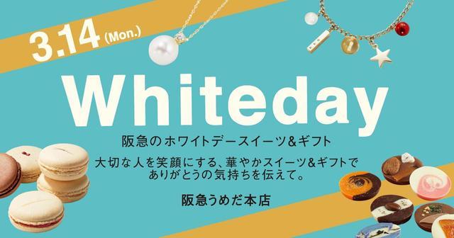 画像: 阪急のホワイトデースイーツ&ギフト