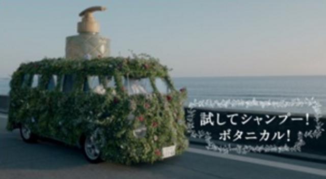 """画像: 日本初!? 植物に覆われた車""""ボタニカル号""""が公道を走ってシャンプー体験をお届け!"""