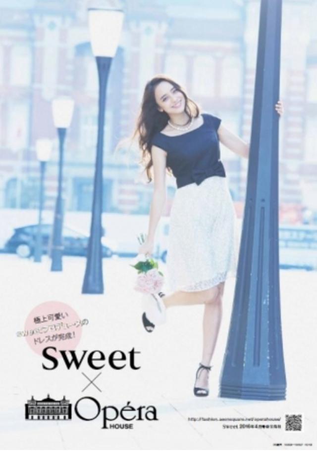 画像: 宝島社『sweet』プロデュースの極上可愛いドレスがイオンに登場!