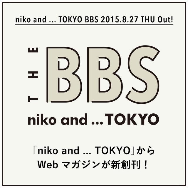 画像: niko and ... TOKYO BBS | ニコアンド トーキョーからのお知らせ掲示板