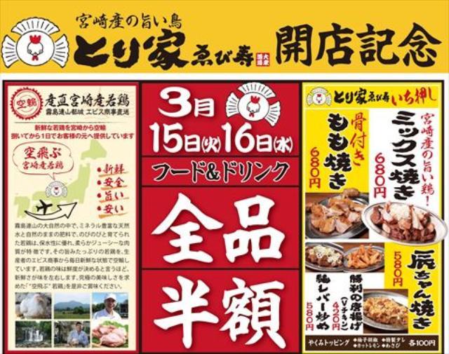画像: とり家ゑび寿 鶴見店 庄やグループ本部 大庄ホームページ