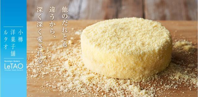 画像: チーズケーキの通販、お取り寄せならLeTAO   小樽洋菓子舗ルタオ