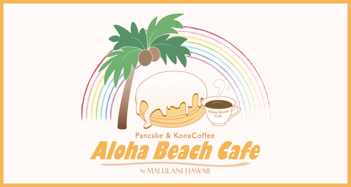 画像: Aloha Beach Cafe