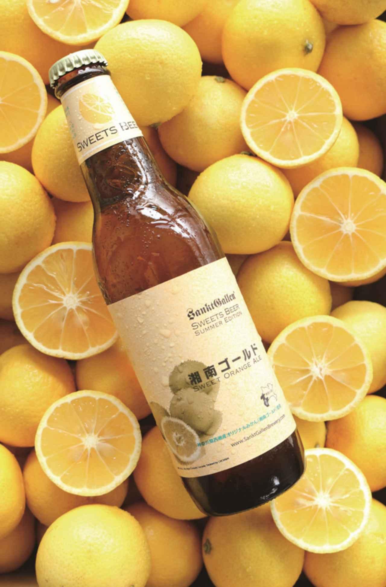画像1: 神奈川産オレンジ丸ごと使用フルーツビール「湘南ゴールド」4月14日より春夏限定発売