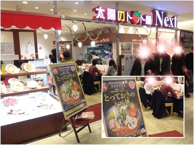 画像: ちょうど、試食会があった数日後、太陽のトマト麺の店舗の前を通ったのですが、休日のお昼時ということもありますが、待ち行列ができるほど大人気!もちろん店頭には【とっておきのトマト麺】のポスターがありました(記者撮影)