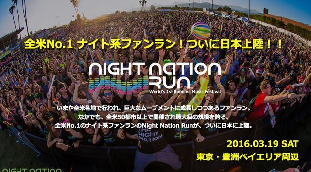 画像: Night Nation Runがついに日本に上陸!