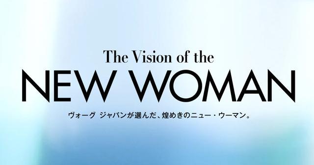 画像: The Vision of the NEW WOMAN ヴォーグ ジャパンが選んだ、煌めきのニュー・ウーマン。|VOGUE