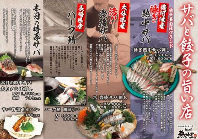画像: 「豊後サバ」をはじめ、オリジナルの「熱中サバ」、「ハーブ鯖」の刺身や自家製の〆サバまで