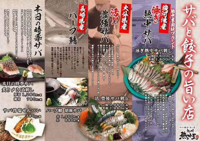 画像: サバと餃子の旨い店「九州熱中屋」にて4種のサバを食べ比べできる「春のサバ祭り」開催 - ダイヤモンドダイニング