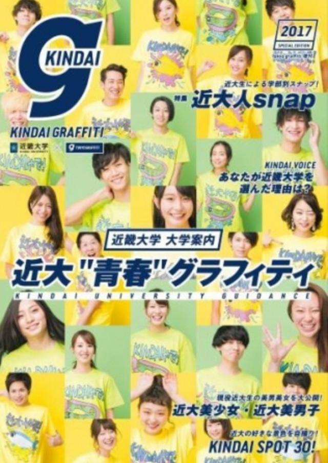 画像: 雑誌『TOKYO GRAFFITI』とのコラボ第2弾!全国有名書店でも発売中