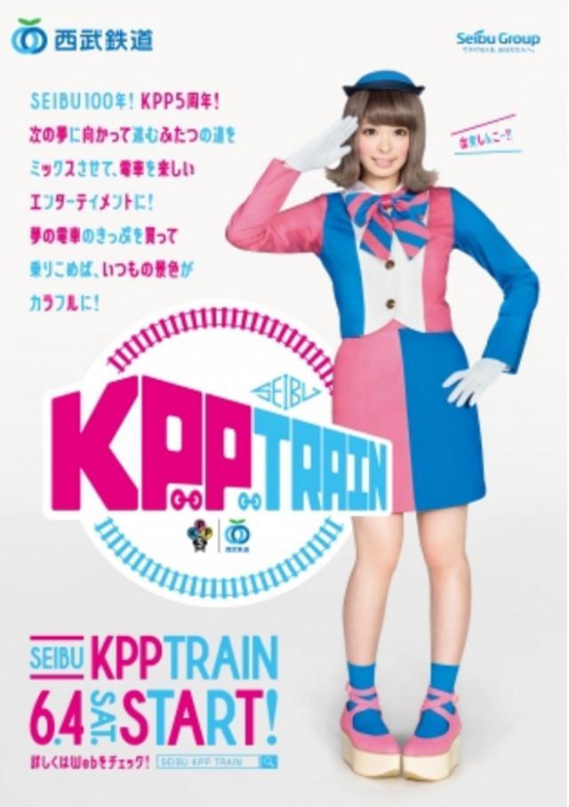 画像: きゃりーぱみゅぱみゅの名曲たちが、電車になってやってくる!『SEIBU KPP TRAIN』