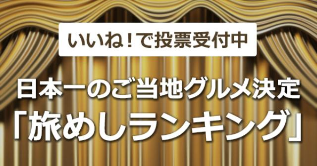 画像: 【いいね!で投票受付中】日本一のご当地グルメ・旅めしランキング【楽天トラベル】