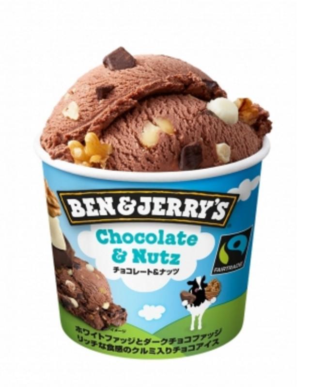 画像2: 新フレーバーアイスが食べられる!