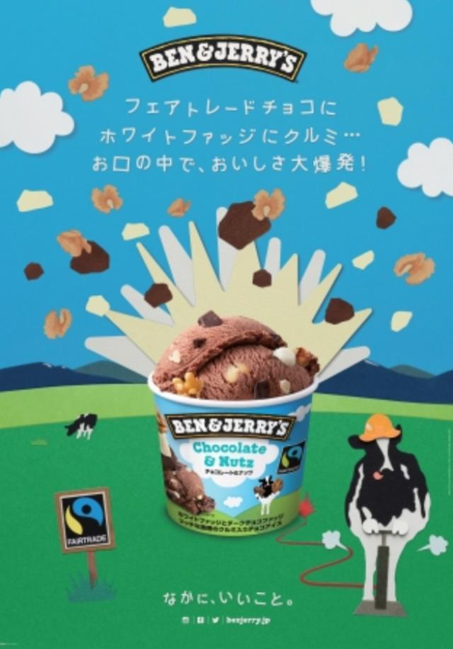 画像1: 新フレーバーアイスが食べられる!