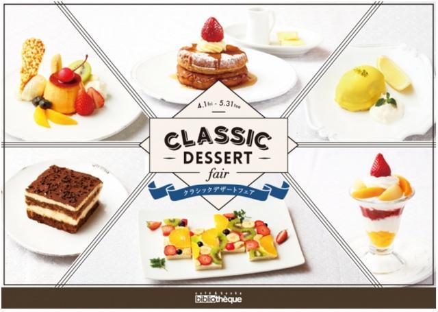 画像: 【開催概要】 Classic Dessert  Fair(クラシックデザートフェア) 期 間:2016年4月1日(金) 〜5月31日(火) 場 所:カフェ&ブックス ビブリオテーク全店舗にて開催