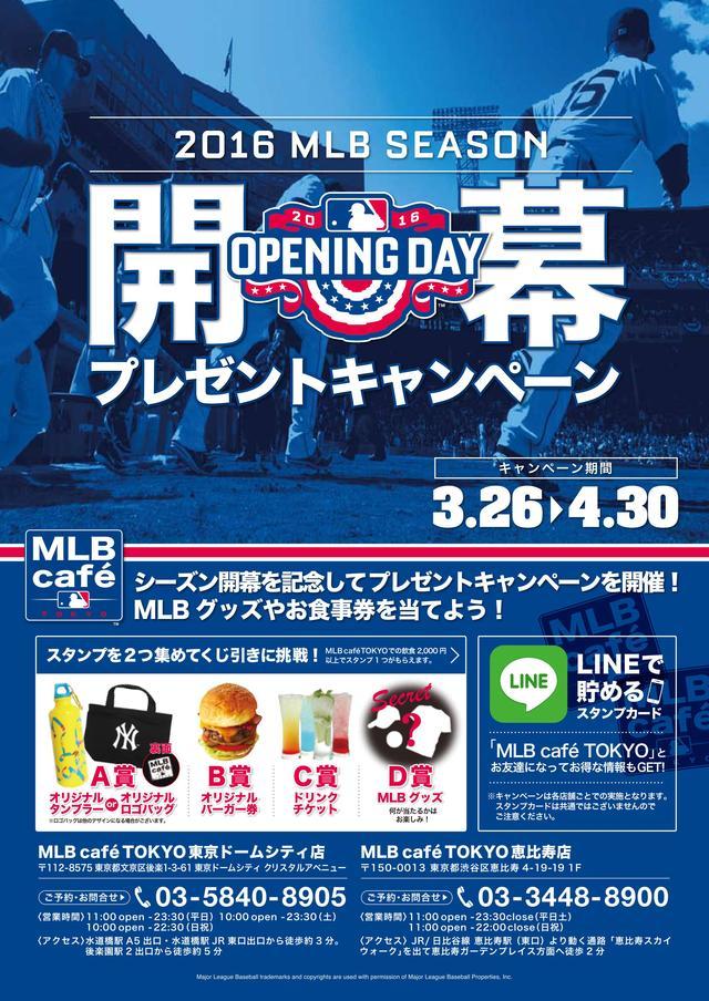画像: MLB cafe' TOKYOにて開幕キャンペーン3月26日~開催|MLB cafe TOKYO|恵比寿・新宿 スポーツバー カフェ&レストラン