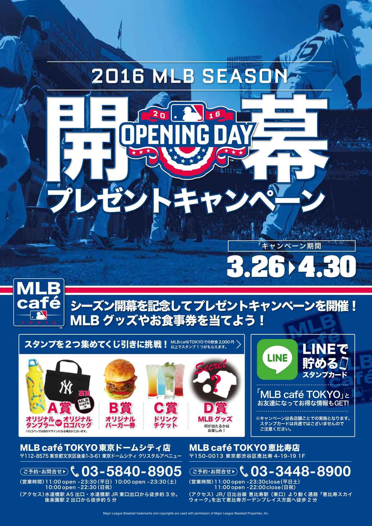 画像: MLB cafe' TOKYOにて開幕キャンペーン3月26日~開催 MLB cafe TOKYO 恵比寿・新宿 スポーツバー カフェ&レストラン