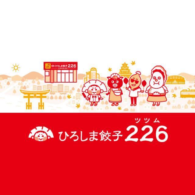 画像: 広島の餃子専門店の通販サイト!ひろしま餃子226
