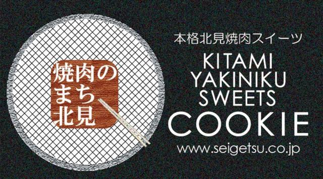 画像3: 「焼肉のまち」北海道・北見の食材を使用したクッキー