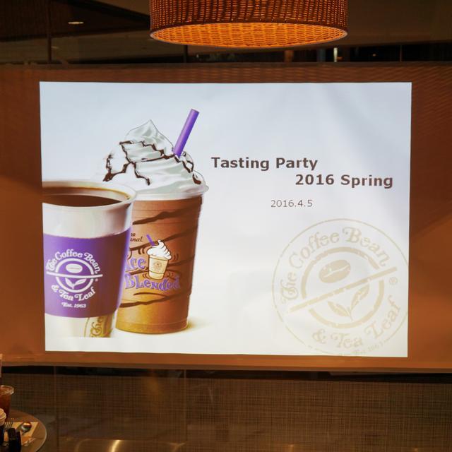 画像: 【試食レポ】コーヒービーン&ティーリーフ南青山店、テスティングパーティに参加!