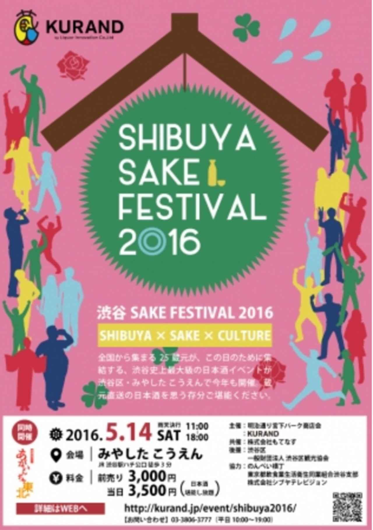 画像: 日本酒初心者でもイベントをもっと楽しめる6つのブース