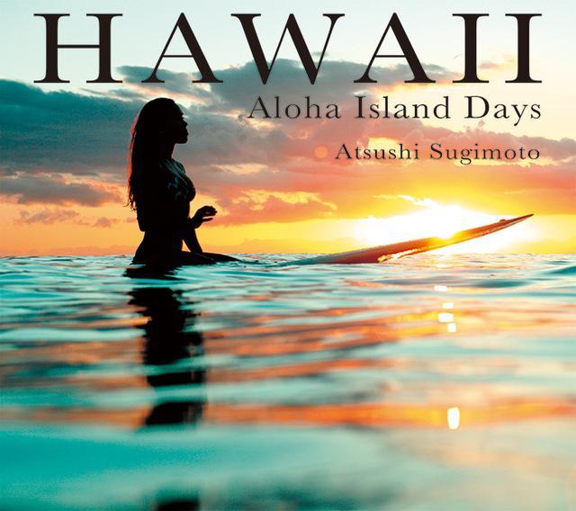 画像7: 5月16日(月)に、写真集『HAWAII』(写真:杉本 篤史)が刊行されます。