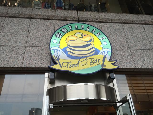 画像1: 【試食会レポ】小田原で有名な湘南パンケーキがみなとみらいに上陸!
