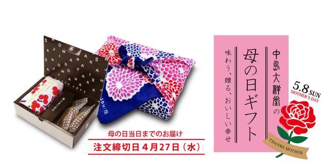 画像: 丹波スイーツの通販・お取り寄せー中島大祥堂丹波本店公式オンラインショップー
