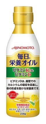 画像: 「AJINOMOTO 毎日(R)栄養オイル ビタミンK2&ビタミンD」 あっさりとしたキャノーラ油に、脂溶性栄養素のビタミンK2とビタミンDを配合したオイルです。ビタミンDは腸管でのカルシウムの吸収を促進し、骨の形成を助ける栄養素です