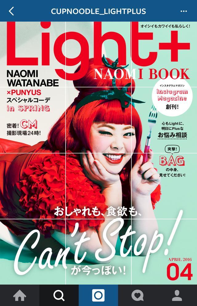 """画像1: 創刊号のモデルは""""インスタ女王""""渡辺直美さんに決定!"""