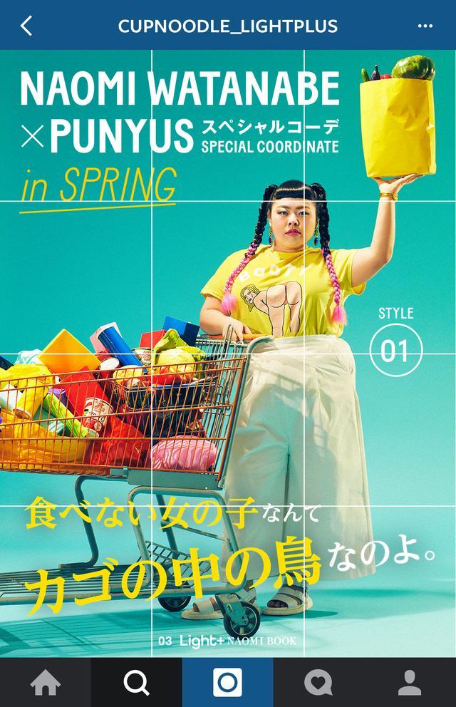 """画像2: 創刊号のモデルは""""インスタ女王""""渡辺直美さんに決定!"""