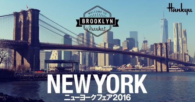 画像: ニューヨークフェア2016