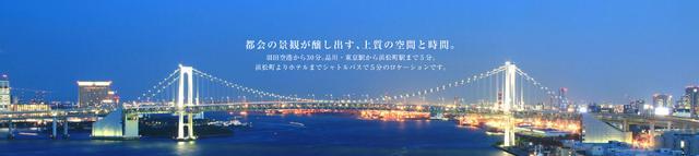 画像: ホテル インターコンチネンタル 東京ベイ | お台場・浜松町のホテル