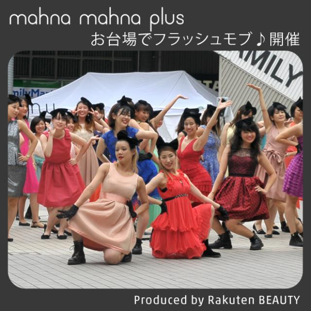 画像: レンタルドレスのマナマナプラス|結婚式ドレス・ワンピースを表参道でレンタル!