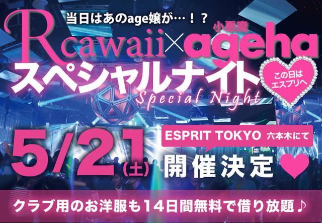 画像1: 5月21日(土)六本木ESPRIT TOKYO(エスプリ東京)にて開催