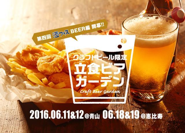 画像1: 蛇口からビール?!フード食べ放題&持込OK!「酒フェスクラフトビール」全国各地での開催が決定!