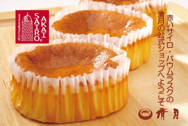 画像: 赤いサイロ・バウムラスク・そんなバナナの清月公式ショップ 北海道 清月のバウムラスク・チーズケーキ赤いサイロ・薄荷羊羹を直送します
