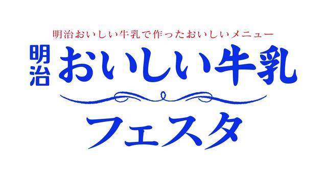 画像: 6/10(金)~19(日)は『明治おいしい牛乳フェスタ』
