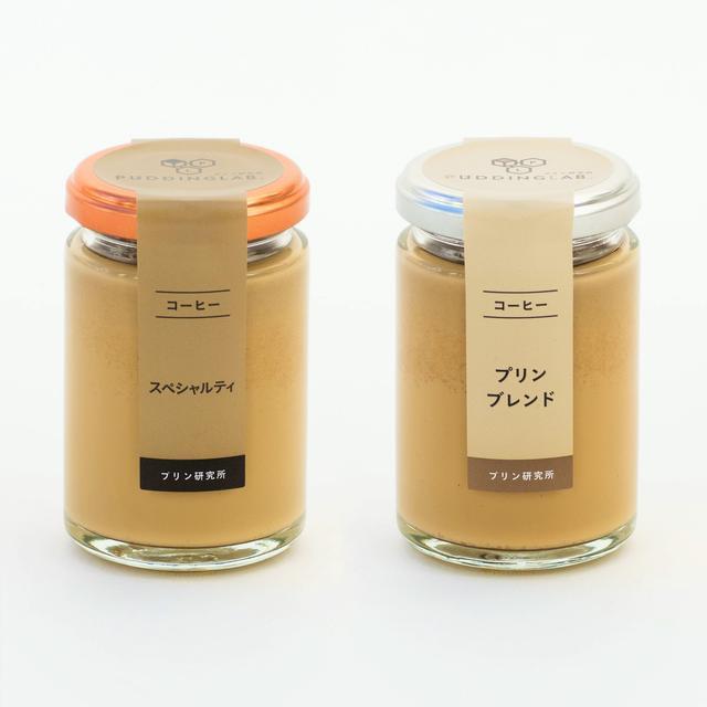 画像: <コーヒープリン『スペシャルティ』951円(税込)『プリンブレンド』735円(税込)> 京都「スペシャルティコーヒーウニール」さんにご協力いただき、上質なコーヒーの香りやフルーツのような酸味をそのままプリンで味わっていただくことができます。