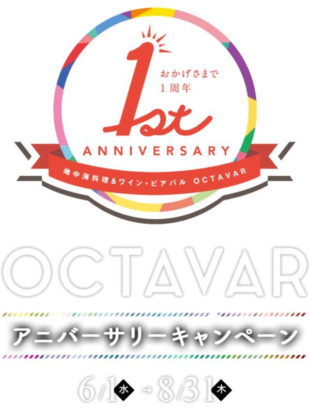 画像: 1周年アニバーサリーキャンペーン【公式】レストランOctavar/オクターヴァ