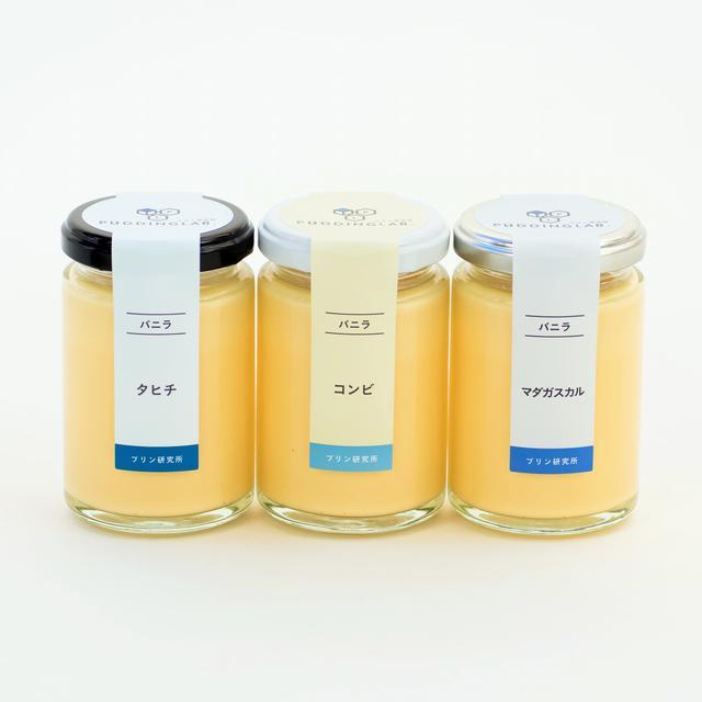 画像: <バニラプリン『タヒチ』『マダガスカル』各843円(税込)> バニラの香りは産地で大きく違います。その違いを知っていただきたくてこのプリンを作りました。最高グレードのバニラビーンズと生クリームがたっぷり入った濃厚なタイプのプリンです。