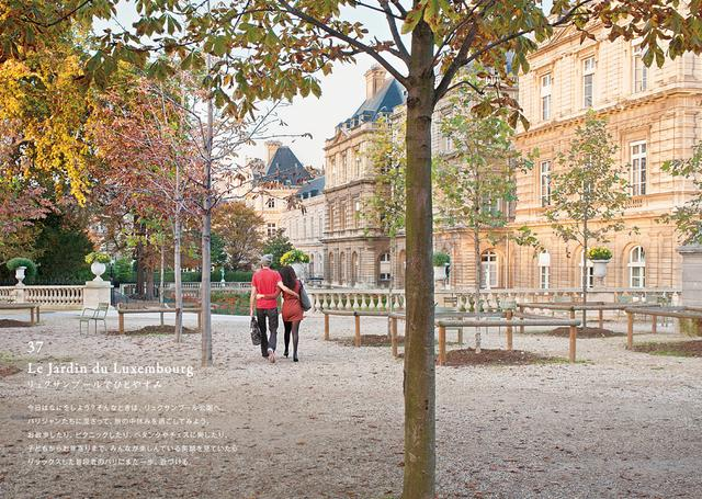 画像6: あこがれの街パリを旅するように楽しめるフォト・エッセイ本『パリに行きたくなる50の理由』