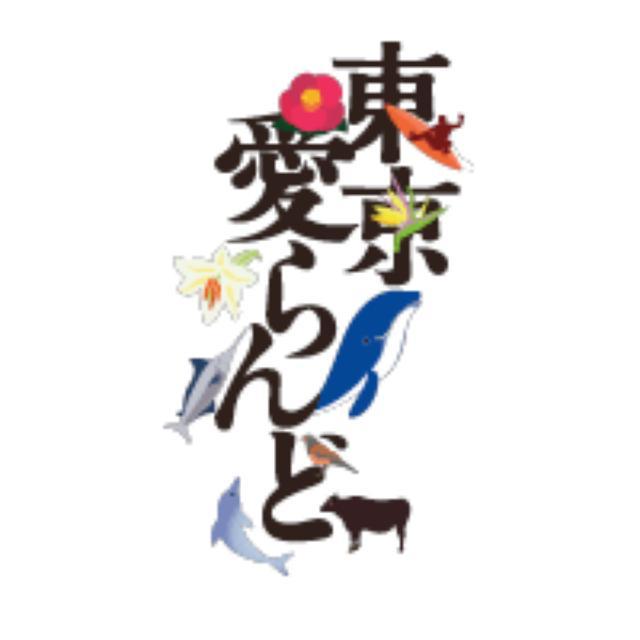 画像: 伊豆諸島・小笠原諸島のアンテナショップ東京愛らんど(TOKYO ISLANDS CAFE)