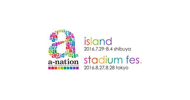 画像: a-nation island & stadium fes. 2016 powered by dTV