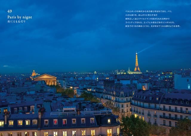 画像5: あこがれの街パリを旅するように楽しめるフォト・エッセイ本『パリに行きたくなる50の理由』
