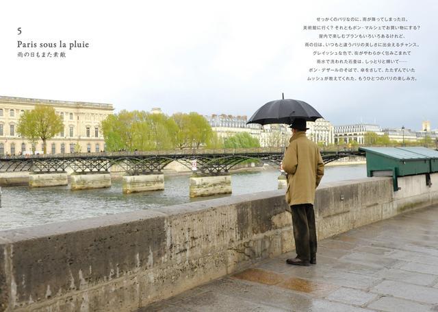 画像4: あこがれの街パリを旅するように楽しめるフォト・エッセイ本『パリに行きたくなる50の理由』