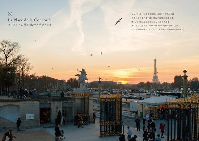 画像3: あこがれの街パリを旅するように楽しめるフォト・エッセイ本『パリに行きたくなる50の理由』