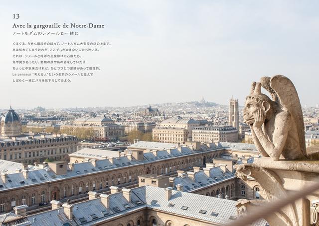 画像1: あこがれの街パリを旅するように楽しめるフォト・エッセイ本『パリに行きたくなる50の理由』