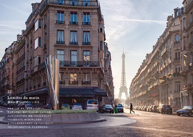 画像2: あこがれの街パリを旅するように楽しめるフォト・エッセイ本『パリに行きたくなる50の理由』
