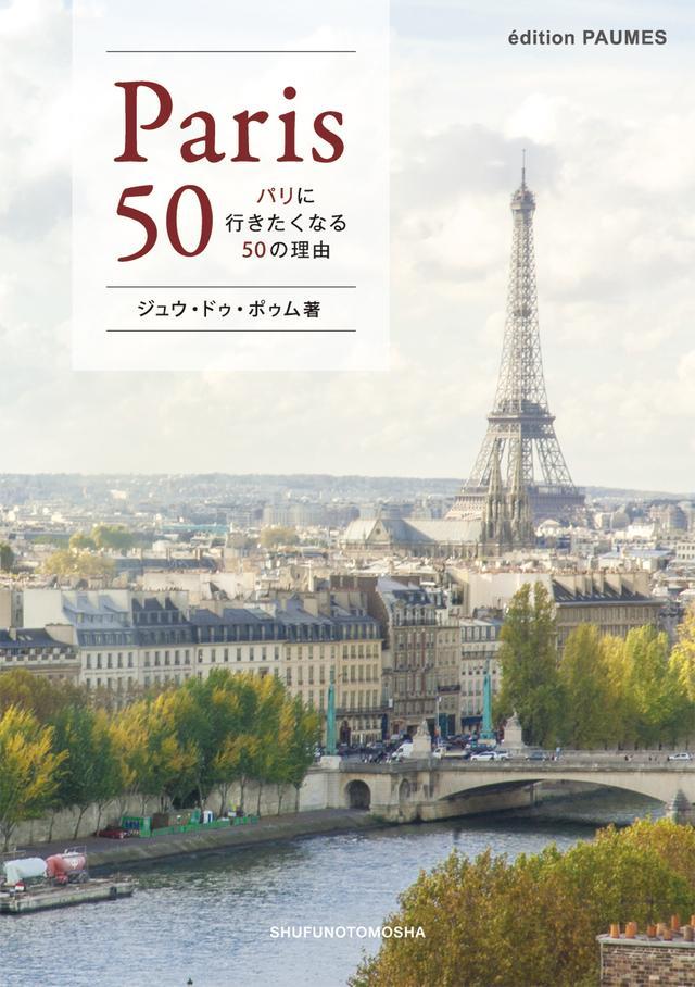 画像7: あこがれの街パリを旅するように楽しめるフォト・エッセイ本『パリに行きたくなる50の理由』
